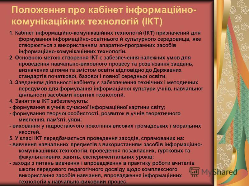 Положення про кабінет інформаційно- комунікаційних технологій (ІКТ) 1. Кабінет інформаційно-комунікаційних технологій (ІКТ) призначений для формування інформаційно-освітнього й культурного середовища, яке створюється з використанням апаратно-програмн