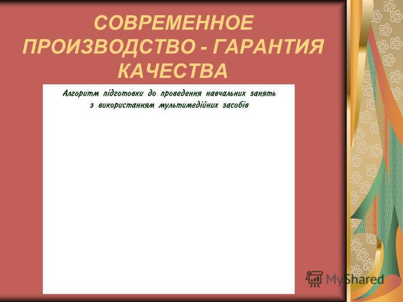 СОВРЕМЕННОЕ ПРОИЗВОДСТВО - ГАРАНТИЯ КАЧЕСТВА