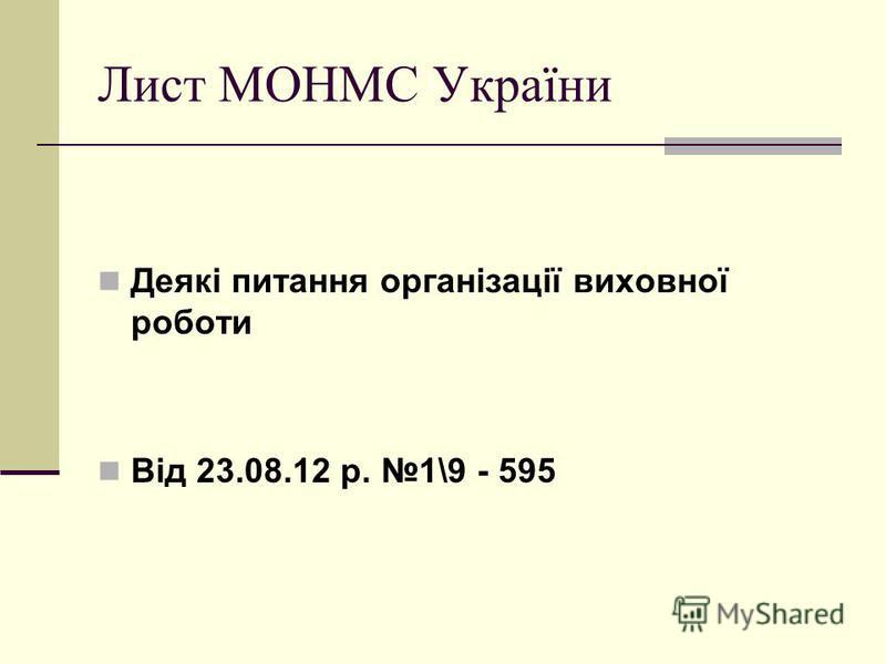 Лист МОНМС України Деякі питання організації виховної роботи Від 23.08.12 р. 1\9 - 595