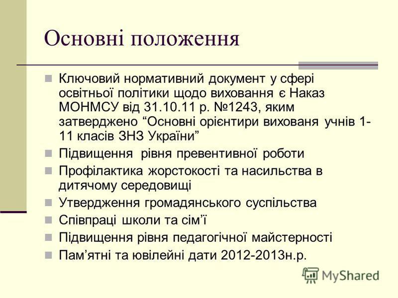 Основні положення Ключовий нормативний документ у сфері освітньої політики щодо виховання є Наказ МОНМСУ від 31.10.11 р. 1243, яким затверджено Основні орієнтири вихованя учнів 1- 11 класів ЗНЗ України Підвищення рівня превентивної роботи Профілактик