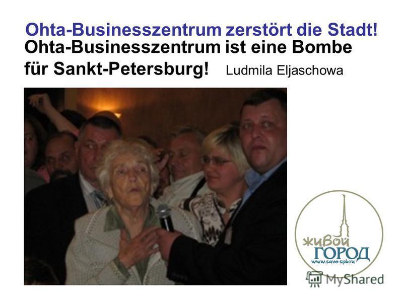 Ohta-Businesszentrum zerstört die Stadt! Ohta-Businesszentrum ist eine Bombe für Sankt-Petersburg! Ludmila Eljaschowa