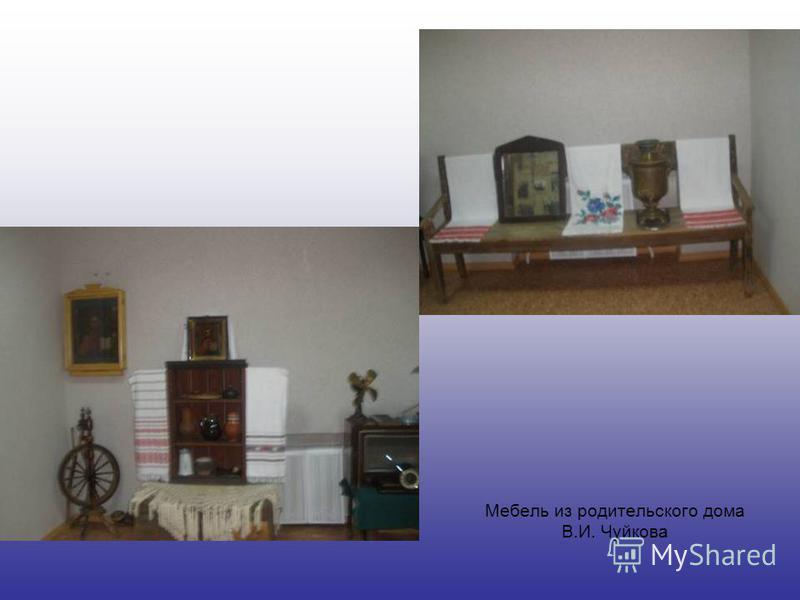 Мебель из родительского дома В.И. Чуйкова