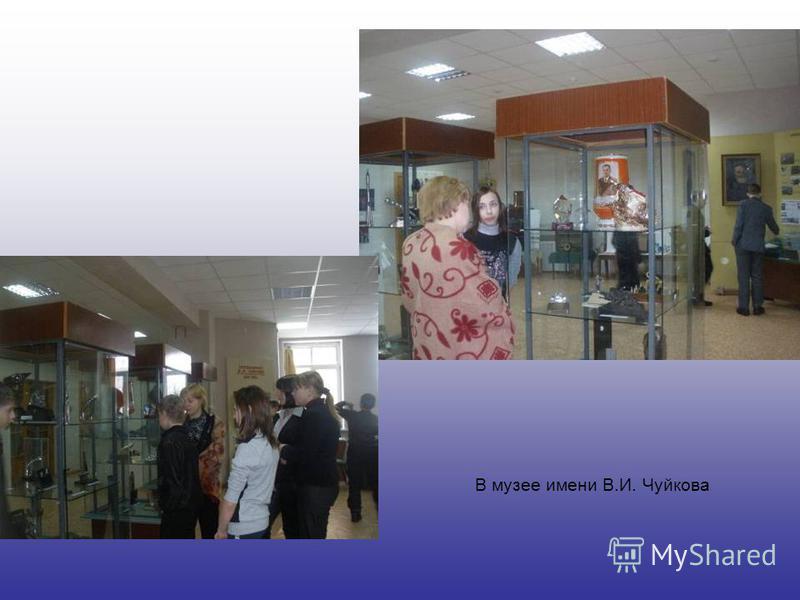 В музее имени В.И. Чуйкова