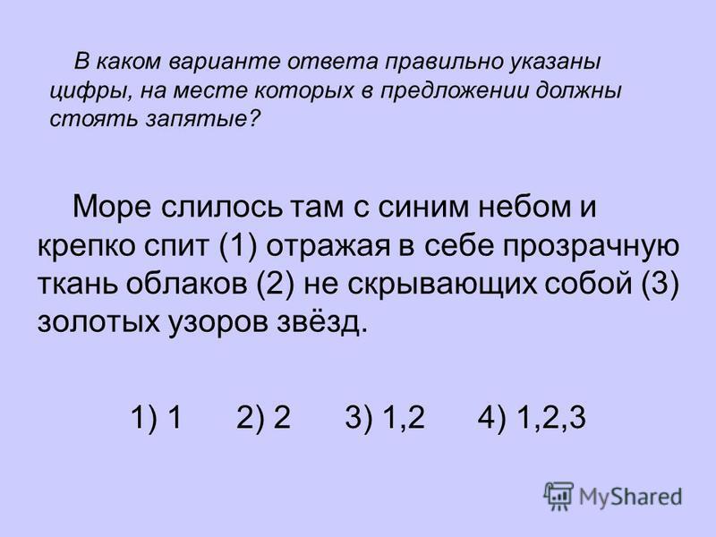Море слилось там с синим небом и крепко спит (1) отражая в себе прозрачную ткань облаков (2) не скрывающих собой (3) золотых узоров звёзд. 1) 1 2) 2 3) 1,2 4) 1,2,3 В каком варианте ответа правильно указаны цифры, на месте которых в предложении должн