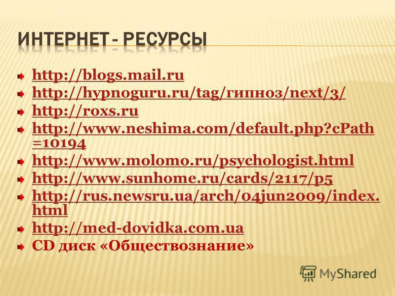 http://blogs.mail.ru http://hypnoguru.ru/tag/гипноз/next/3/ http://roxs.ru http://www.neshima.com/default.php?cPath =10194 http://www.molomo.ru/psychologist.html http://www.sunhome.ru/cards/2117/p5 http://rus.newsru.ua/arch/04jun2009/index. html http