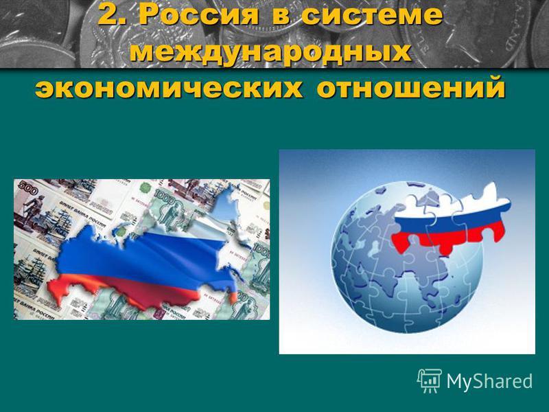 мировая экономика. россия в системе международных экономических отношений