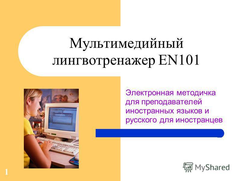 1 Мультимедийный лингвотренажер EN101 Электронная методичка для преподавателей иностранных языков и русского для иностранцев