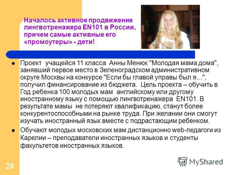 28 Началось активное продвижение лингво тренажера EN101 в России, причем самые активные его «промоутеры» - дети! Проект учащейся 11 класса Анны Менюк
