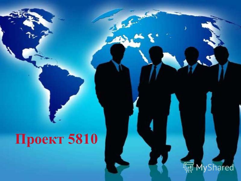 Проект 5810