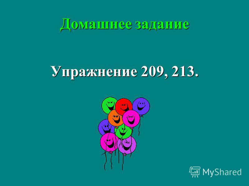 Домашнее задание Упражнение 209, 213.
