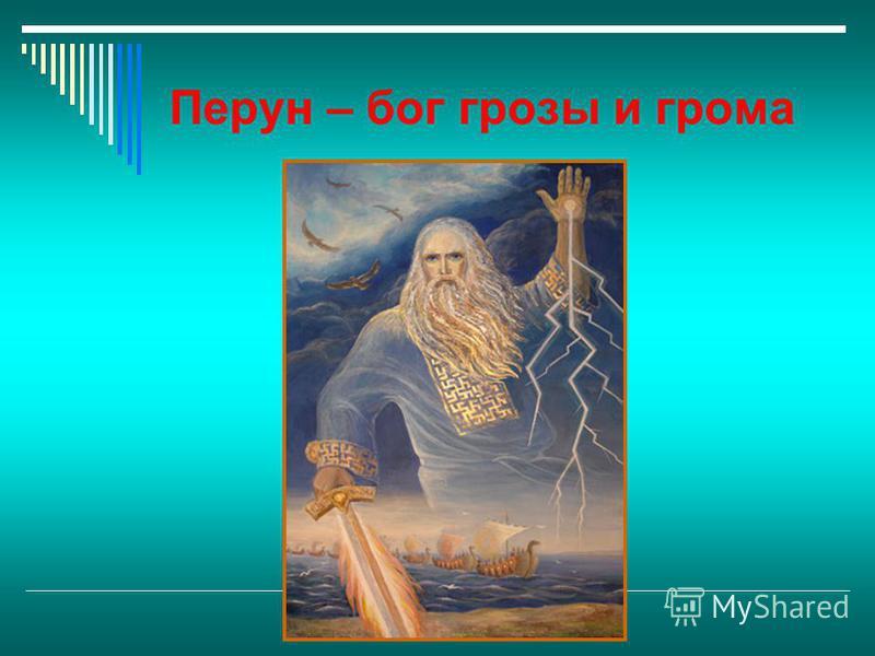 Перун – бог грозы и грома