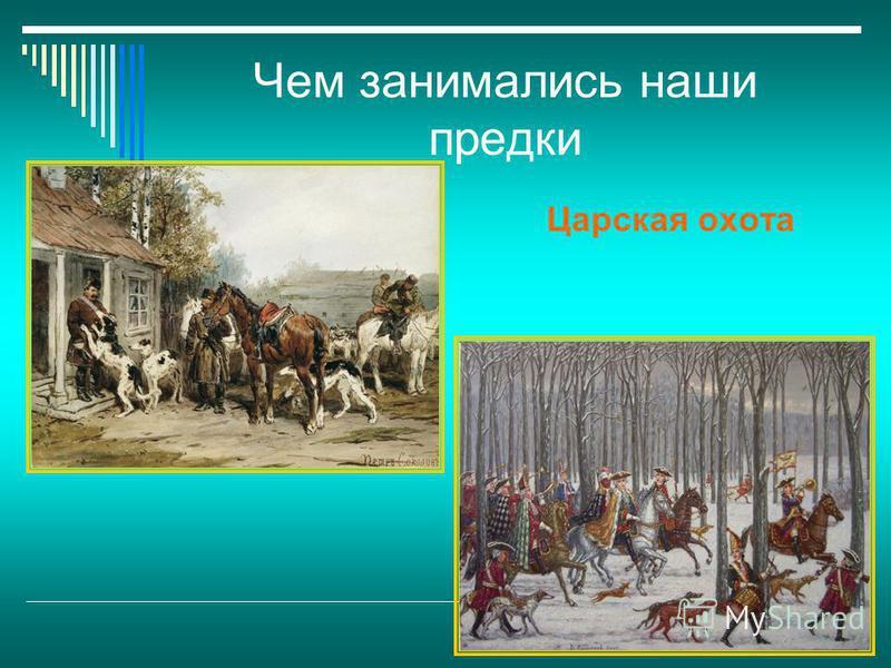 Чем занимались наши предки Царская охота
