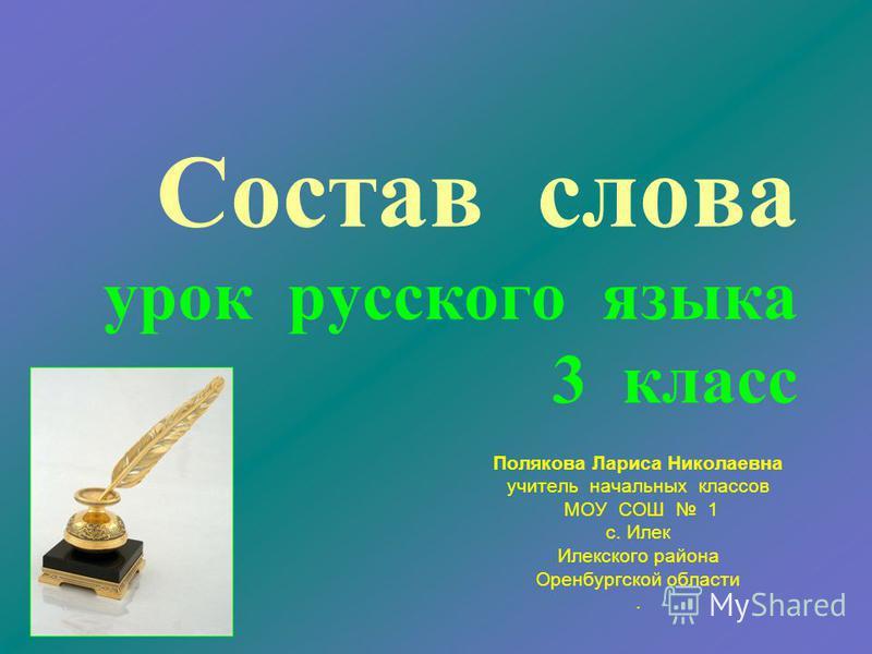 Урок.ру полякова 3 класс