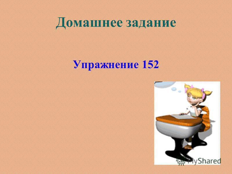 Домашнее задание Упражнение 152