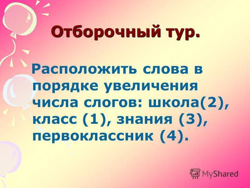 Отборочный тур. Расположить слова в порядке увеличения числа слогов: школа(2), класс (1), знания (3), первоклассник (4).