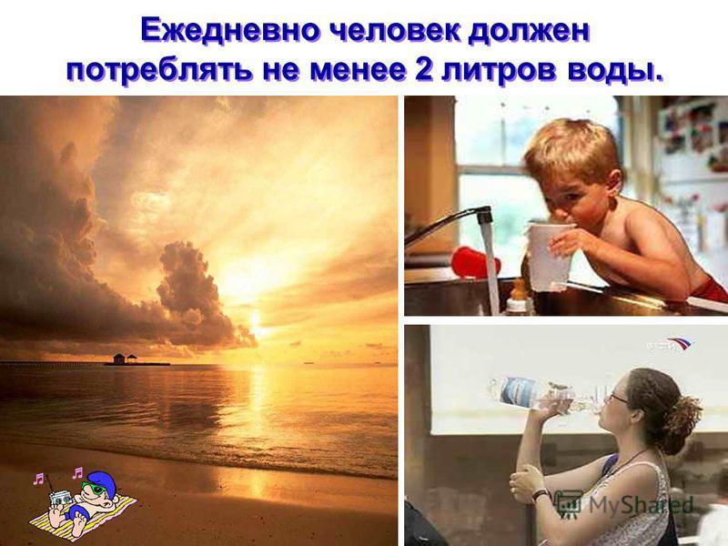 Ежедневно человек должен потреблять не менее 2 литров воды.