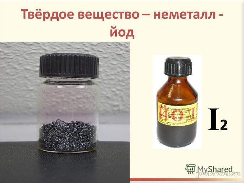 Твёрдое вещество – неметалл - йод I2I2