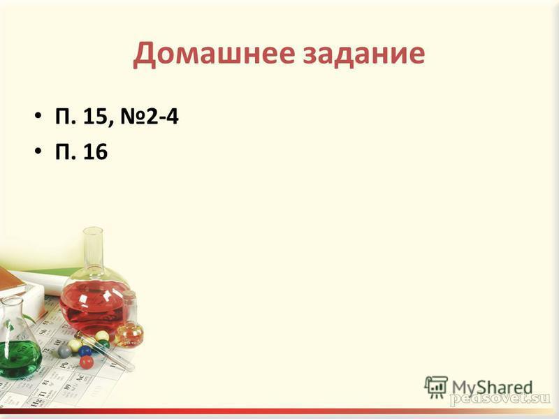 Домашнее задание П. 15, 2-4 П. 16