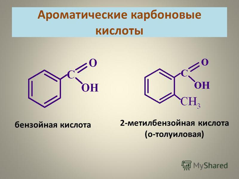 Ароматические карбоновые кислоты бензойная кислота 2-метилбензойная кислота (о-толуилновая)