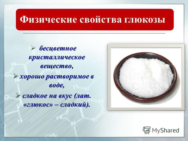 Самые распространённые моносахариты – глюкоза и фруктоза, имеющие формулу (CH 2 O) 6. Все моносахариты имеют сладкий вкус, кристаллизуются и легко растворяются в воде. Моносахариты - твертые вещества, способные кристаллизоваться. Они гигроскопичны, о