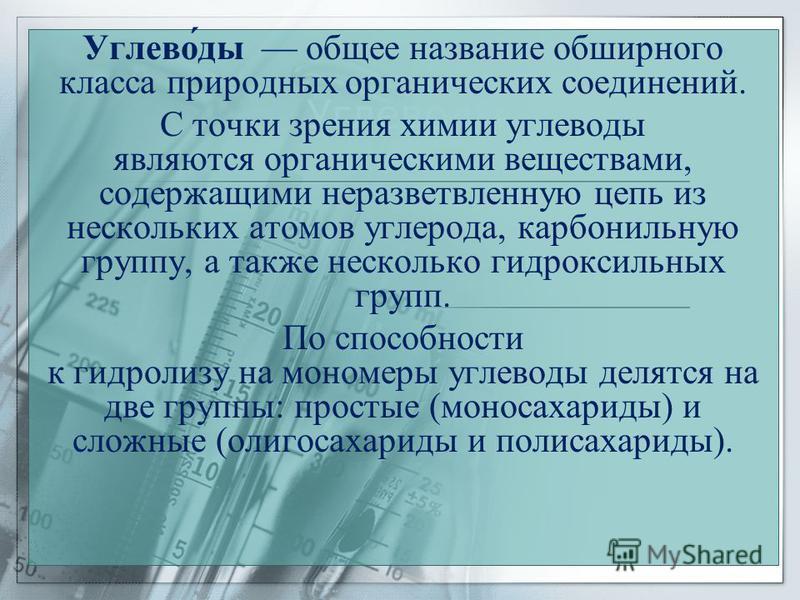 УГЛЕВОДЫ Моносахариты Составитель: И.Н. Пиялкина, учитель химии МБОУ СОШ 37 города Белово