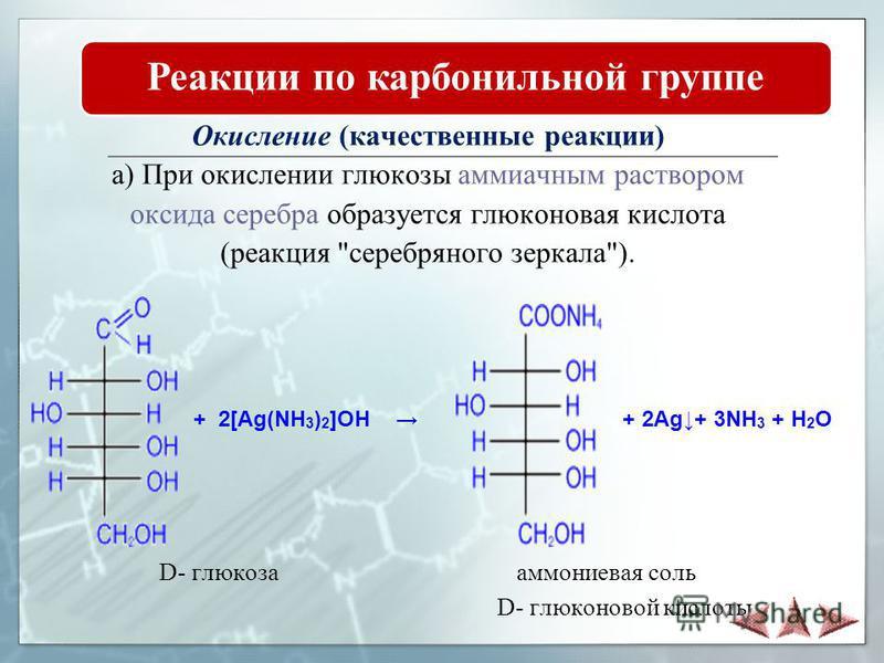 Моносахариты способны образовывать сложные эфиры как с минеральными, так и с карбоновыми кислотами, например: Реакции с участием гидроксильных групп