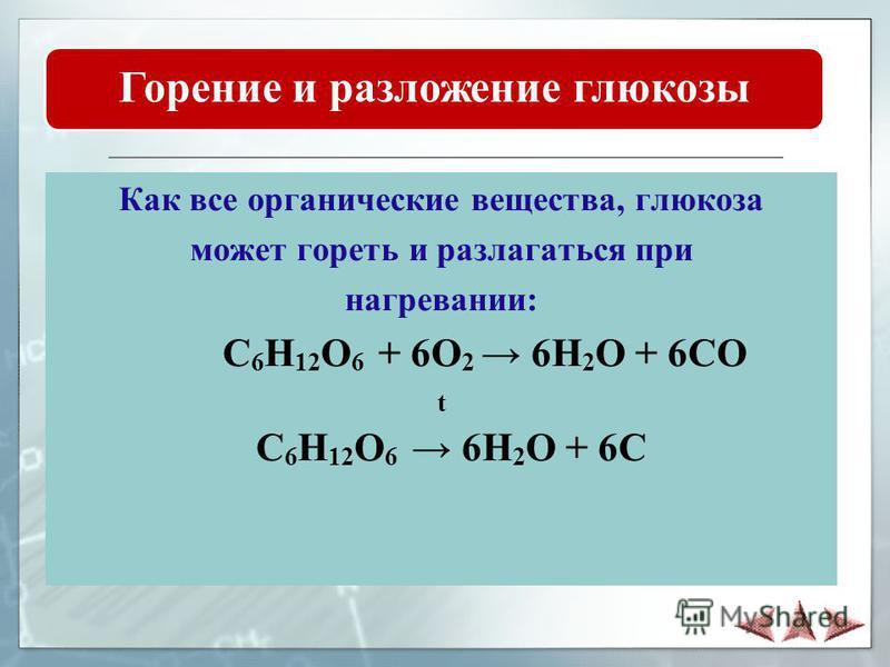 В зависимости от прироты действующего фермента различают: 1) спиртовое брожение С 6 Н 12 О 6 2СН 3- СН 2 ОН + 2СО 2 Этиловый спирт 2) молочнокислое брожение С 6 Н 12 О 6 2СН 3- СНОН – СООН Молочная кислота 3) маслянокислое брожение С 6 Н 12 О 6 С 3 Н