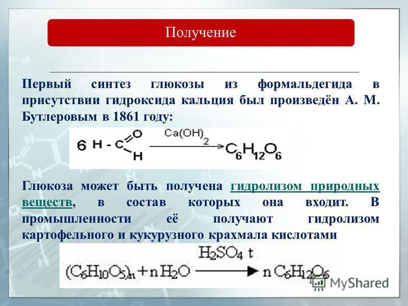 Горение и разложение глюкозы Как все органические вещества, глюкоза может гореть и разлагаться при нагревании: C 6 H 12 O 6 + 6O 2 6H 2 O + 6CO t C 6 H 12 O 6 6H 2 O + 6C