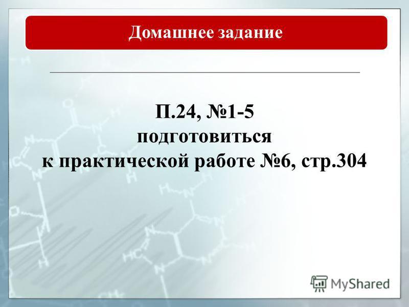 Домашнее задание П.24, 1-5 подготовиться к практической работе 6, стр.304