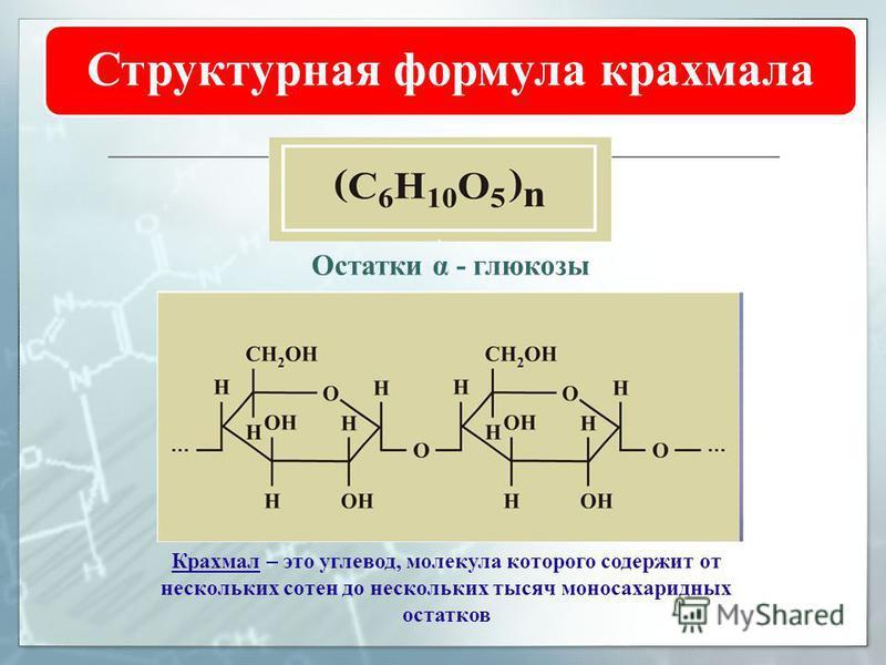 Структурная формула крахмала Остатки α - глюкозы Крахмал – это углевод, молекула которого содержит от нескольких сотен до нескольких тысяч моносахаридных остатков