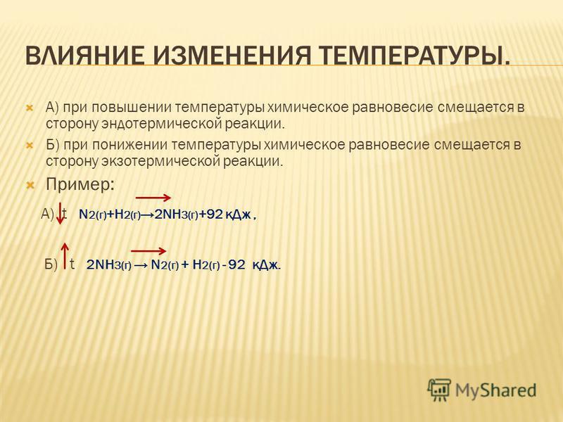 ВЛИЯНИЕ ИЗМЕНЕНИЯ ТЕМПЕРАТУРЫ. А) при повышении температуры химическое равновесие смещается в сторону эндотермической реакции. Б) при понижении температуры химическое равновесие смещается в сторону экзотермической реакции. Пример: А) t N 2(г) +H 2(г)