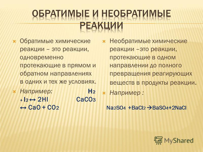 Обратимые химические реакции – это реакции, одновременно протекающие в прямом и обратном направлениях в одних и тех же условиях. Например: H 2 + I2 2HI CaCO 3 CaO + CO 2 Необратимые химические реакции –это реакции, протекающие в одном направлении до