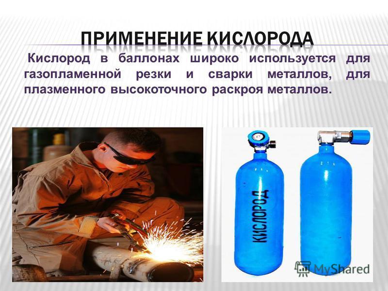 Кислород в баллонах широко используется для газопламенной резки и сварки металлов, для плазменного высокоточного раскроя металлов.