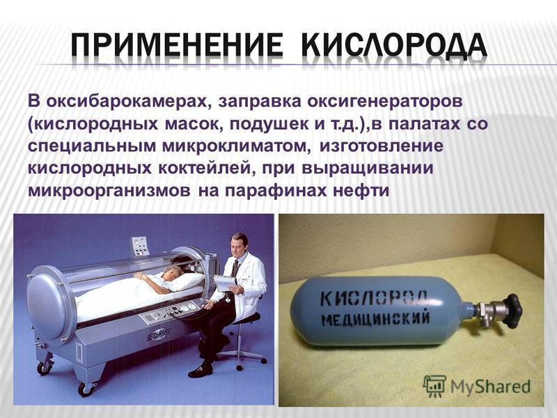 В оксибарокамерах, заправка оксигенераторов (кислородных масок, подушек и т.д.),в палатах со специальным микроклиматом, изготовление кислородных коктейлей, при выращивании микроорганизмов на парафинах нефти