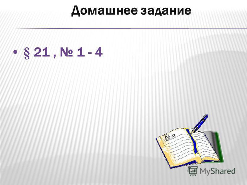 § 21, 1 - 4