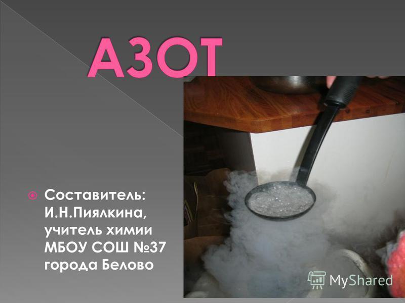 Составитель: И.Н.Пиялкина, учитель химии МБОУ СОШ 37 города Белово