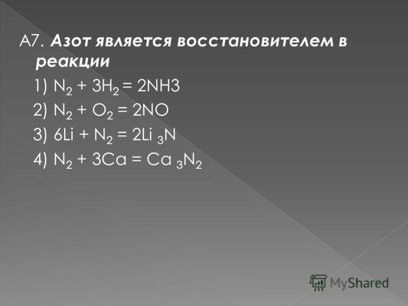 А7. Азот является восстановителем в реакции 1) N 2 + 3H 2 = 2NH3 2) N 2 + O 2 = 2NO 3) 6Li + N 2 = 2Li 3 N 4) N 2 + 3Ca = Ca 3 N 2