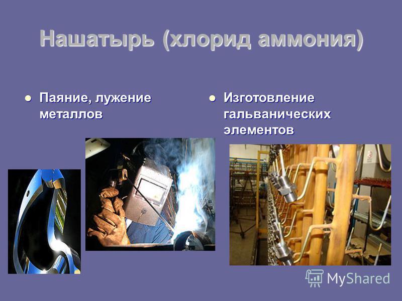Нашатырь (хлорид аммония) Паяние, лужение металлов Паяние, лужение металлов Изготовление гальванических элементов Изготовление гальванических элементов