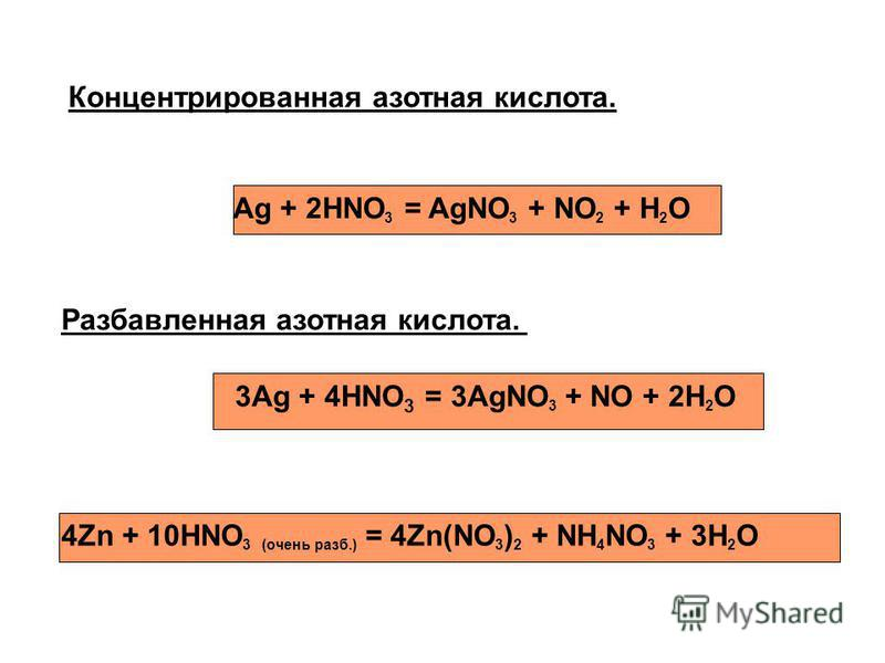 Разбавленная азотная кислота. Концентрированная азотная кислота. Ag + 2HNO 3 = AgNO 3 + NO 2 + H 2 O 3Ag + 4HNO 3 = 3AgNO 3 + NO + 2H 2 O 4Zn + 10HNO 3 (очень разб.) = 4Zn(NO 3 ) 2 + NH 4 NO 3 + 3H 2 O
