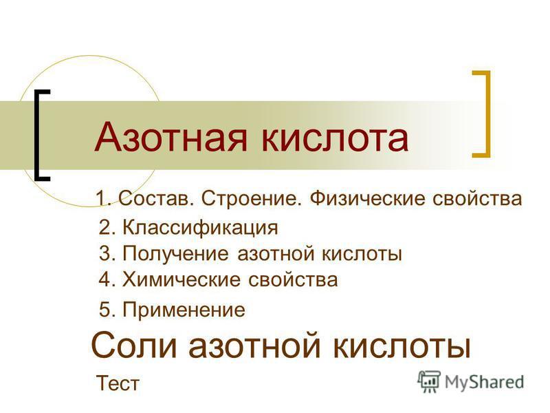 Азотная кислота 1. Состав. Строение. Физические свойства 2. Классификация 3. Получение азотной кислоты 4. Химические свойства 5. Применение Тест Соли азотной кислоты