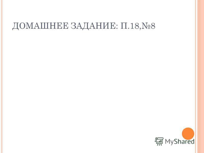 ДОМАШНЕЕ ЗАДАНИЕ: П.18,8