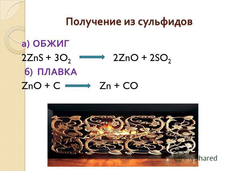 Получение из сульфидов а ) ОБЖИГ 2ZnS + 3O 2 2ZnO + 2SO 2 б ) ПЛАВКА ZnO + C Zn + CO