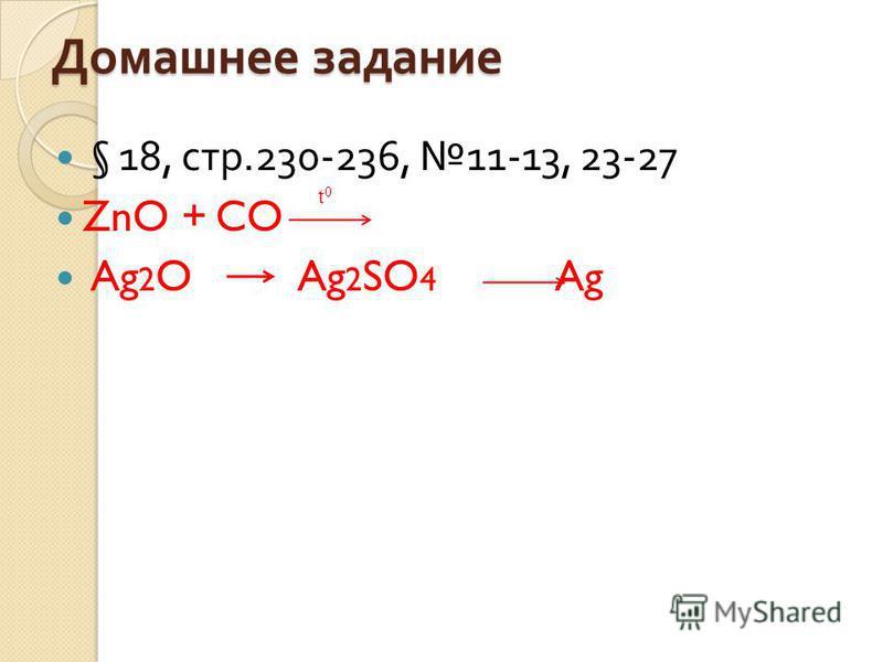 Домашнее задание § 18, стр.230-236, 11-13, 23-27 ZnO + CO Ag 2 O Ag 2 SO 4 Ag t0t0