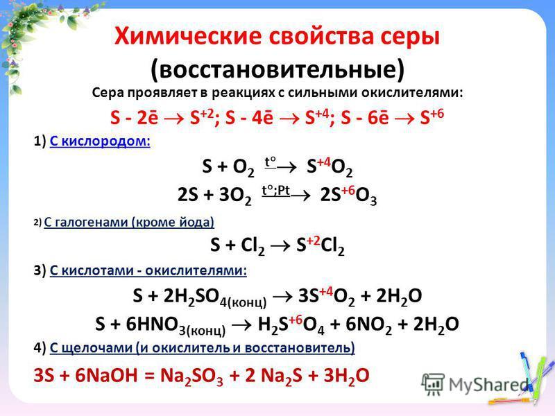 Химические свойства серы (восстановительные) Сера проявляет в реакциях с сильными окислителями: S - 2ē S +2 ; S - 4ē S +4 ; S - 6ē S +6 1) C кислородом:C кислородом: S + O 2 t S +4 O 2 2S + 3O 2 t ;Рt 2S +6 O 3 2) С галогенами (кроме йода) S + Cl 2 S