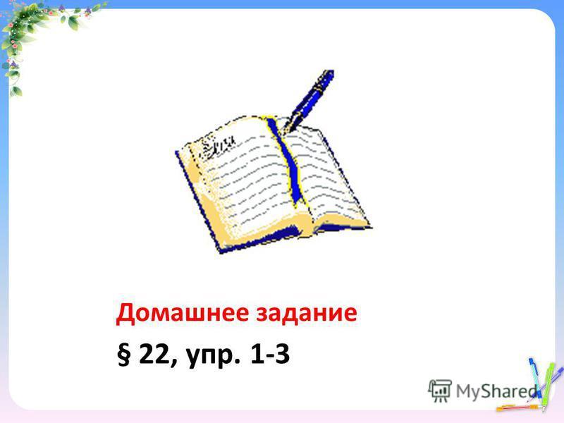 Домашнее задание § 22, упр. 1-3