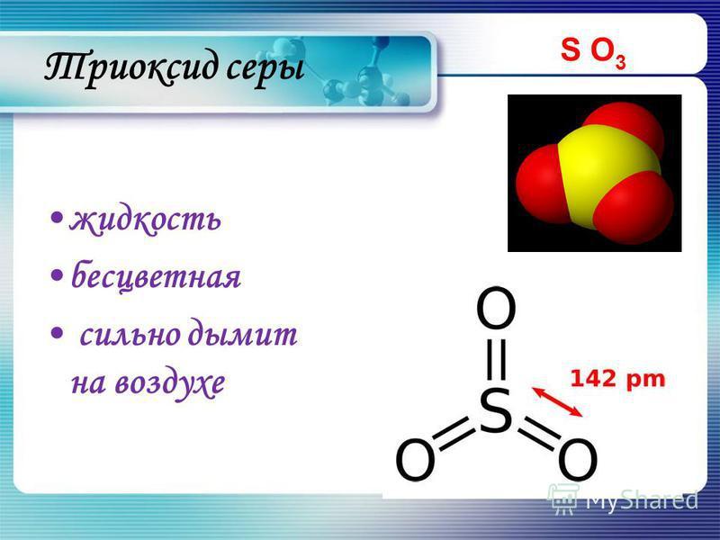 Триоксид серы жидкость бесцветная сильно дымит на воздухе S O 3
