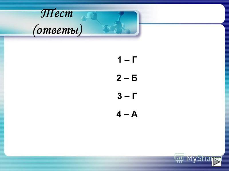 Тест (ответы) 1 – Г 2 – Б 3 – Г 4 – А
