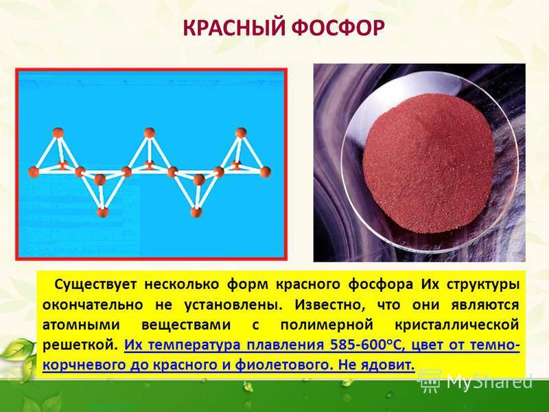 Молекулы P 4 имеют форму тетраэдра. Это легкоплавкое t(пл)=44,1 о С, t(кип)=275 о С, мягкое, бесцветное воскообразное вещество, летуч, легкоплавок, режется ножом, с чесночным запахом. Хорошо растворяется в сероуглероде и ряде других органических раст