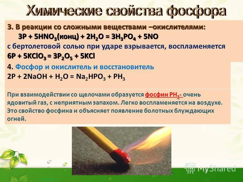 При длительном нагревании белого фосфора без доступа воздуха он желтеет и постепенно превращается в красный фосфор. При нагревании красного фосфора в тех же условиях он превращается в пар, при конденсации которого образуется белый фосфор. Фосфор проя