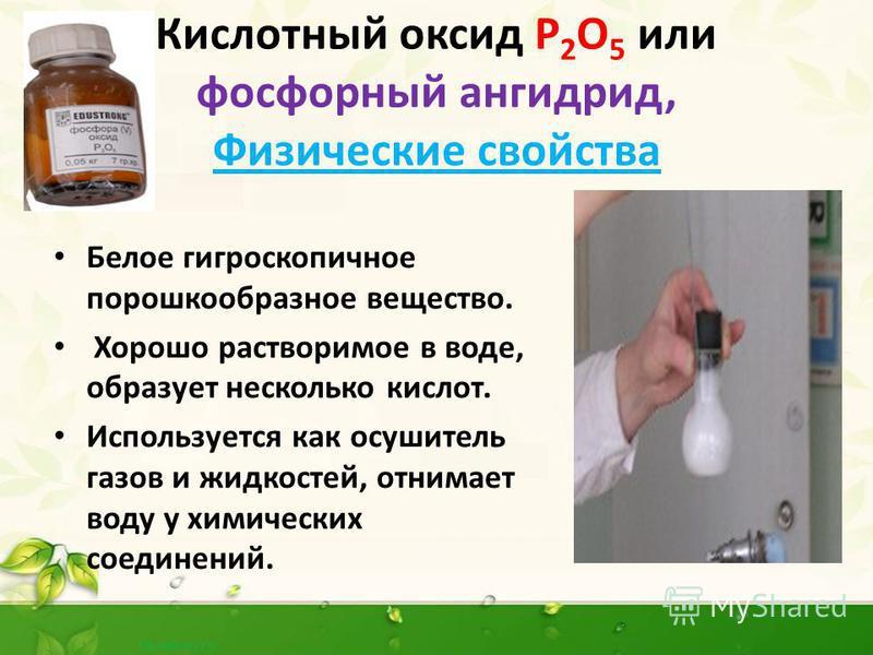 Важнейшие соединения Н 3 РО 4 фосфорная кислота Р 2 О 5 оксид фосфора (V)